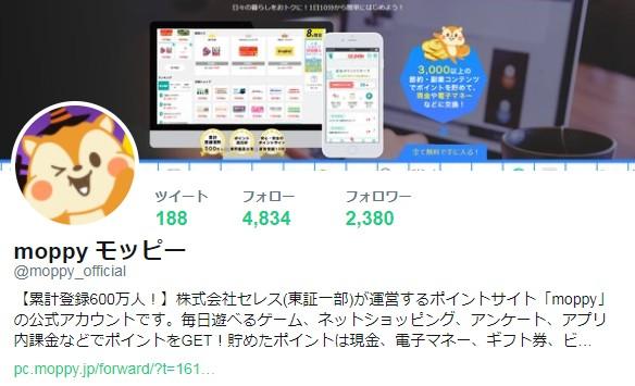 【随時更新中】モッピー公式Twitter