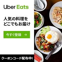 【ポイントUP】Uber Eats  フード デリバリー