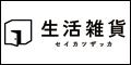 生活雑貨(セイカツザッカ)