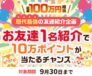 歴代最強の友達紹介企画!