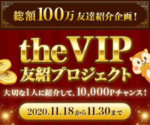 the VIP 友紹プロジェクト