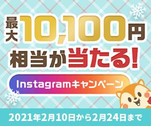 最大10,100円相当が当たる!Instagramキャンペー