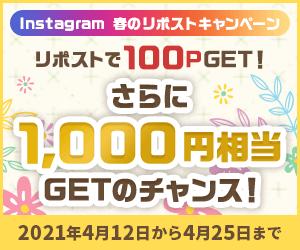 100名様に1,000円相当が当たる!Instagramキャ