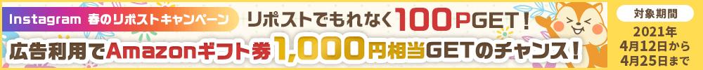 Instagram 春のリポストキャンペーン 投稿でもれなく100P!広告利用でAmazonギフト券1,000円相当GETのチャンス!
