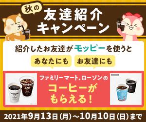 秋の友達紹介キャンペーン