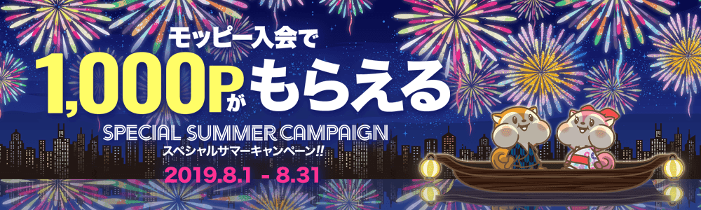 2019 スペシャルサマーキャンペーン!