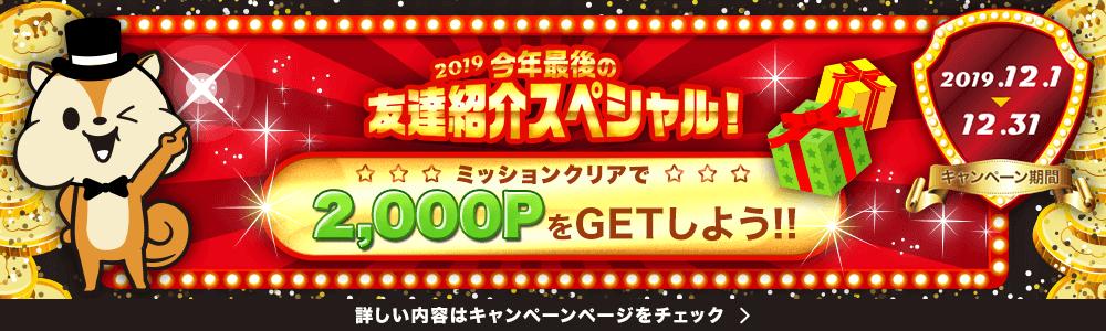 今年最後の友達紹介スペシャル!
