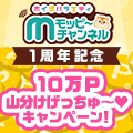 10万円山分けげっちゅ~♡キャンペーン!