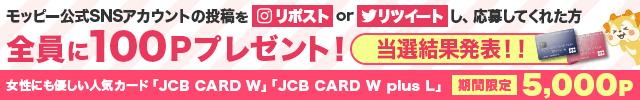 JCBカードSNS拡散キャンペーンポイント付与のご連絡。