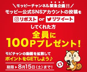 全員100Pもらえる★ポイ活王決定戦!