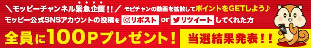 モノマネ芸人ポイ活王決定戦!SNS拡散キャンペーンポイント付与のご連絡。