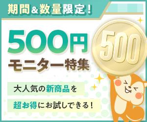 500円モニター特集