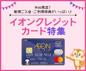 イオンクレジットカード特集