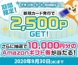 Amazonギフト券が当たる!イオンカードキャンペーン★