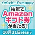 【継続決定】Amazonギフト券が当たる!イオンカードキャン