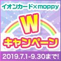 イオンカード×moppy Wキャンペーン