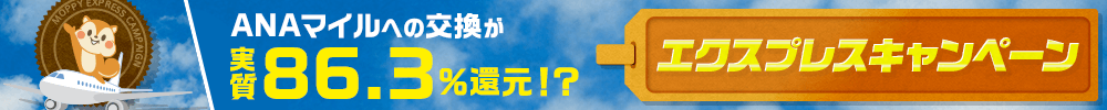 ANAマイルへの交換が実質86.3%還元!?エクスプレスキャンペーン!!