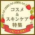 コスメ&スキンケア特集