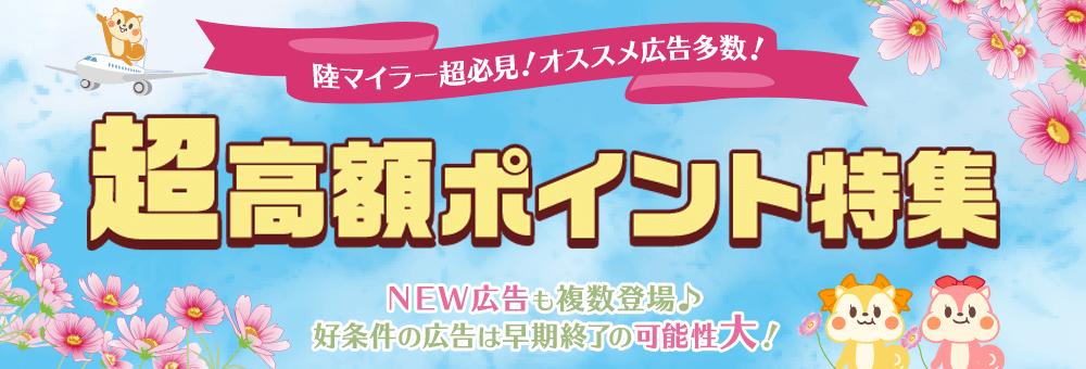 【JALマイラー必見!】モッピーオススメ広告特集!