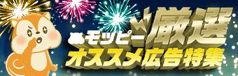 【期間限定】8月激オシ特集!