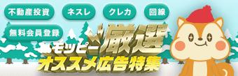 【期間限定】12月激オシ特集!