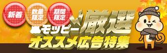 【期間限定】11月激オシ特集!