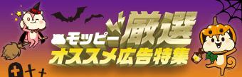 【期間限定】10月激オシ特集!