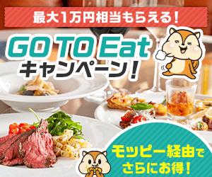 Go To Eat特集