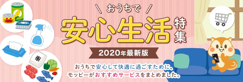 おうちで安心生活特集-2020年最新版ー