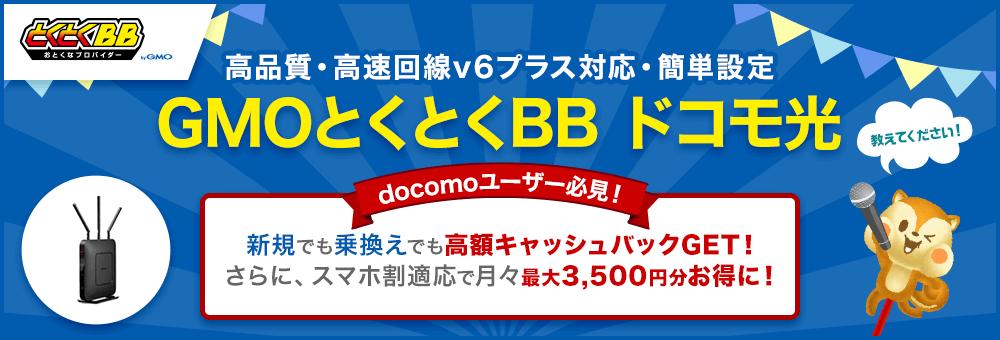 突撃インタビュー(GMOとくとくBB)