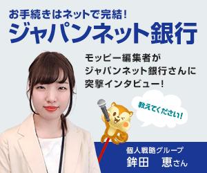 ジャパンネット銀行 インタビュー