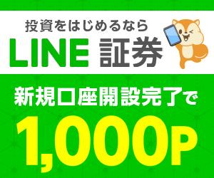 LINE証券 インタビュー