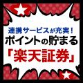 突撃インタビュー(楽天証券)