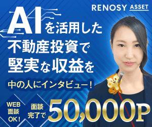 RENOSY ASSETインタビュー
