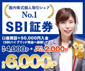 突撃インタビュー(SBI証券)