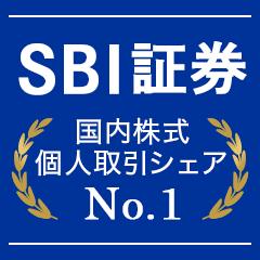 SBI証券 インタビュー