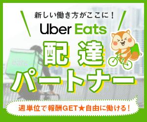Uber Eats 配達パートナー インタビュー