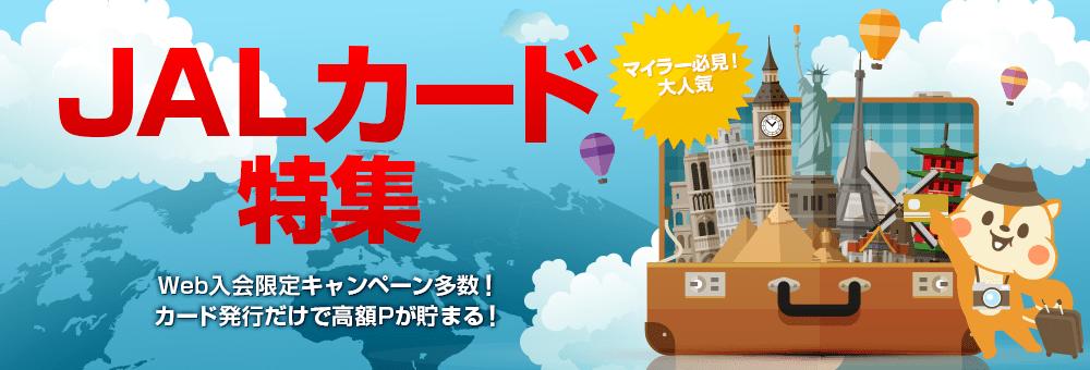 【期間限定】JAL特集
