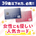 JCB CARD W/plus L特集