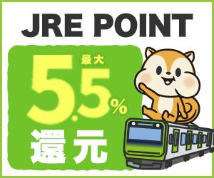 JRE POINT5.5%還元!