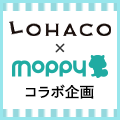 LOHACOxモッピー コラボ企画 第二弾