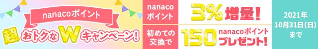 【10月★nanaco交換3%増量】初回交換者はさらにボーナス!