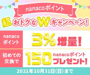 nanacoポイントへの交換が超おトクなWキャンペーン!