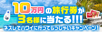 ネスレでハワイに行ってらっしゃいキャンペーン!