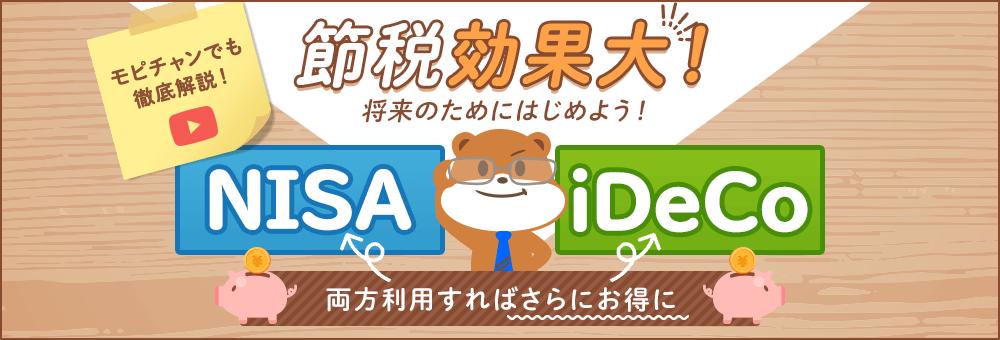 「NISA」や「iDeCo」をお得にはじめよう!