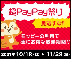 超PayPay祭り×モッピー