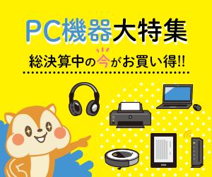 PC機器大特集