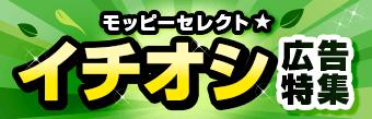 【期間限定】イチオシ広告特集