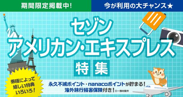 セゾン・アメリカン・エキスプレス特集