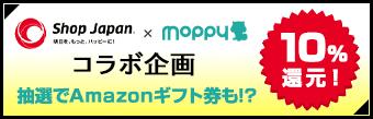 ShopJapan(ショップジャパン)xモッピー